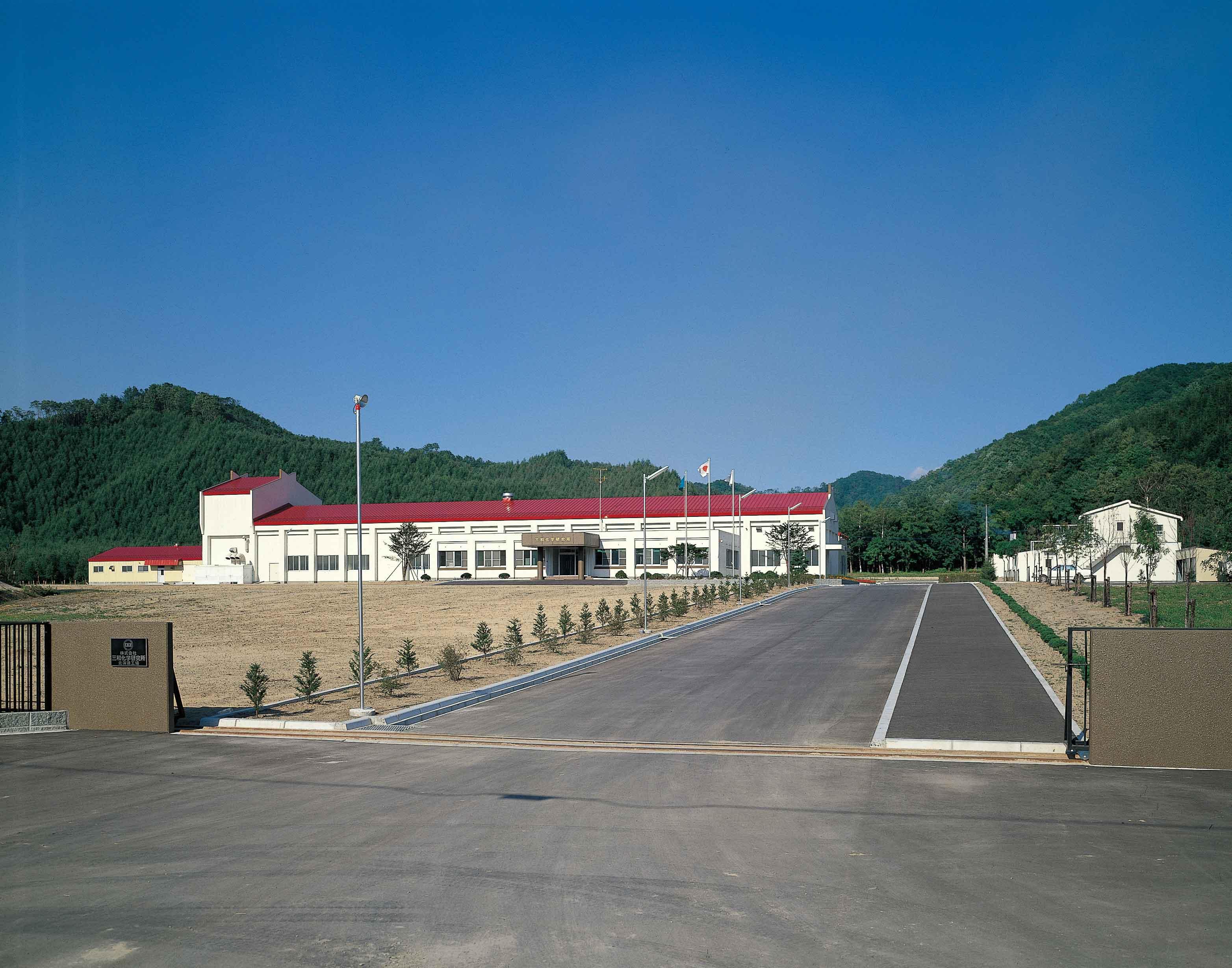 三和化学研究所北海道工場
